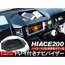 ハイエース 200系 レジアスエース 5型 カーナビバイザー/トレイ付き 標準ボディ マットブラック 内装 カスタム パーツ