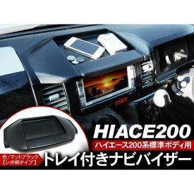 ハイエース 200系 レジアスエース 1型/2型/3型前期/3型後期 カーナビバイザー/トレイ付き 標準ボディ マットブラック 内装 カスタム パーツ