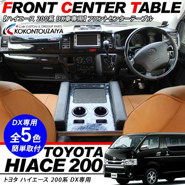 ハイエース 200系 レジアスエース 1型/2型/3型前期/3型後期 フロントセンターテーブル/アームレスト付き 標準/ワイドボディ/DX 内装 カスタム パーツ