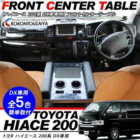 ハイエース 200系 レジアスエース 5型 フロントセンターテーブル/アームレスト付き 標準/ワイドボディ/DX 内装 カスタム パーツ