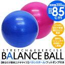 バランスボール 85cm ヨガボール/ジムボール 空気入れ付き ダイエット/バランスボール