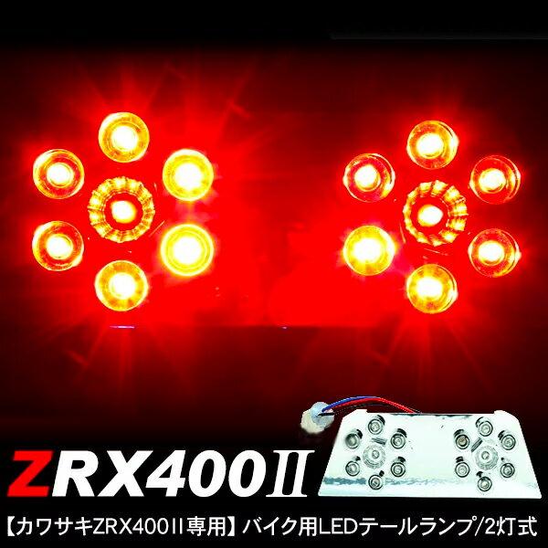 ZRX400/2 ZRX1100 ZRX1200 LEDテールライト/バイクテール ナンバー灯付き 2灯式/丸型 【201712SS50】