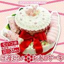 おむつケーキ ニュータイプ ハンドメイド 女の子用 ピンク 予約販売