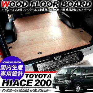 ハイエース200系フロアボード/ラゲッジルーム用木製ボードスーパーGL1型/2型/3型前期標準ボディ対応
