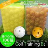 【ゴルフ用品】ホローボール/練習用ゴルフボールトレーニングボール100個セット/ピーボール