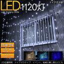 送料無料 LED イルミネーション ナイアガラタイプ 1120灯 / 防水仕様 / 青・白・金・7色マルチ