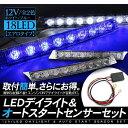 LED デイライト&オートスタートセンサー セット エアロタイプ/12V