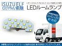 エルフ/PMエルフ/エルフ前期 LEDルームランプ 15LED いすゞ 24V/トラックパーツ【3000円ポッキリ】