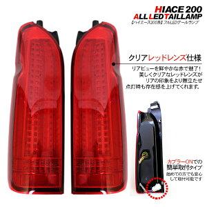 ハイエース200系LEDテールランプ/オールLEDタイプ縦ラインデザイン/レッドレンズ純正交換タイプ