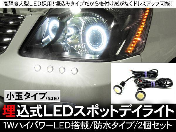 LEDデイライト ハイパワー スポットライト 埋め込みタイプ ホワイト/ブルー 2個セット 【201712SS50】