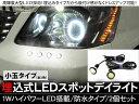LEDデイライト ハイパワー スポットライト 埋め込みタイプ ホワイト/ブルー 2個セット