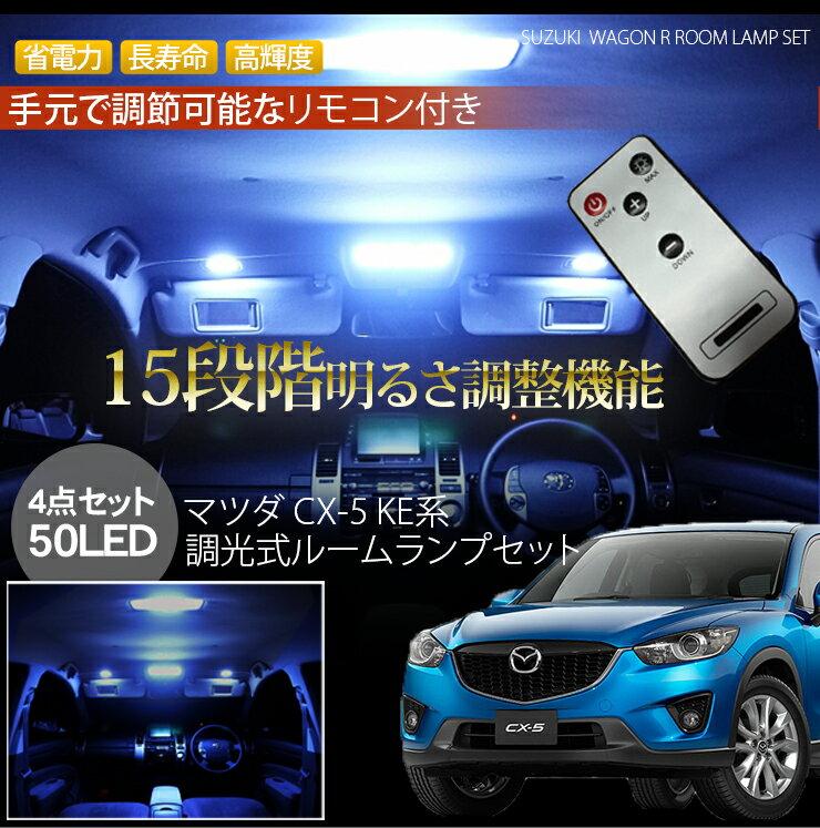 マツダ CX-5 KE系 LED ルームランプ/調光機能 明るさ調整用 リモコン付き LED50灯/4Pセット 【201810ss50】