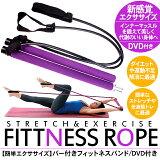 【エクササイズ用品】フィットネスロープ/フィットネスバンド/バー付きDVDセットトレーニングチューブ