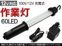 作業灯 LED ワークライト/ハンディライト 充電式/60灯タイプ