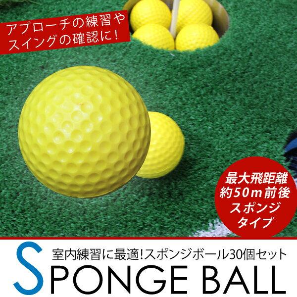 スポンジボール/練習用ゴルフボール トレーニングボール 30個セット/イエロー 【201712SS50】