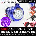 バイク用 USBチャージャー 2口 防水 USBアダプター ダブルタイプ 時計付き iPhone スマホ 充電 レーダー機器 ナビ 電源