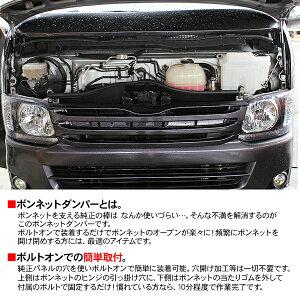 【ハイエース200系パーツ】車種専用設計ボンネットダンパー