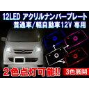 LED アクリルナンバープレート/ナンバーフレーム 2色点灯 12V/普通車・軽自動車 【2000円ポッキリ】
