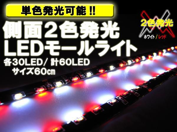 LEDテープライト/モールライト 側面発光 2色点灯 60cm/両側配線 12V 白/赤 2本セット 【201810ss50】