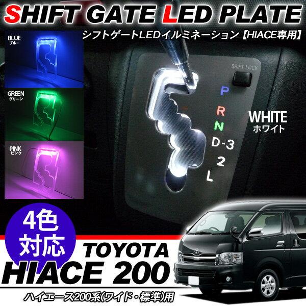 ハイエース 200系 LED シフトゲートイルミネーション/ライト 標準/ワイドボディ LEDパネル