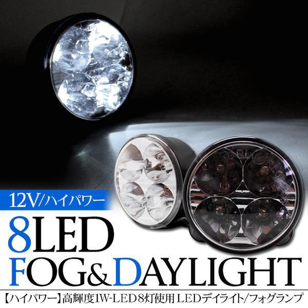 LED デイライト/フォグランプ ハイパワー1WLED 8灯搭載 丸型タイプ/ホワイト