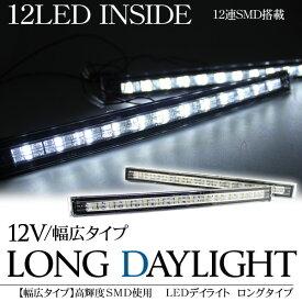 LED デイライト ロングタイプ/12LED ホワイト 汎用パーツ