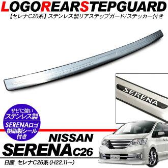 세레나 C26 리어범퍼 스텝 가이드 스테인리스/로고 첨부