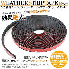 静音モール/静音マルチモール B型デザイン 4m 風切り音防止モール/デッドニング用 ゴムモール
