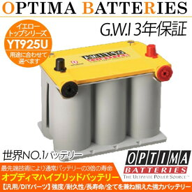 バッテリー OPTIMA オプティマ イエロートップ YT925U YTU-3.7L 日本正規品 カーバッテリー 自動車