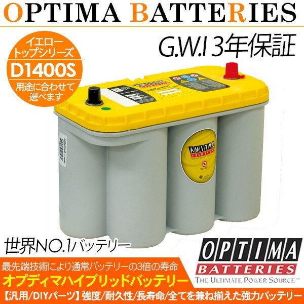 バッテリー OPTIMA オプティマ イエロートップ D1400S YTS-5.5L 日本正規品 カーバッテリー 自動車