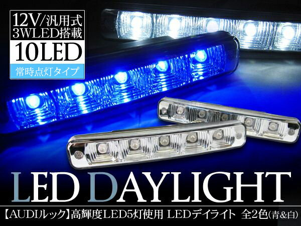 LED デイライト 常時点灯タイプ ホワイト/ブルー 12V 2個 セット 汎用 【201712SS50】