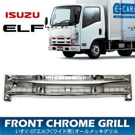いすゞ 07エルフ elf ワイド用 フロントグリル/メッキグリル オールメッキタイプ いすず 自動車