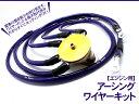 アーシング ケーブル キット エンジン用 ステー付き 【201712SS50】