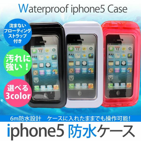 iPhone5 専用 IP58 防水ケース フローティングストラップ付き 3カラー