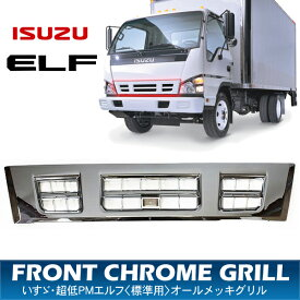 いすゞ 超低PM エルフ 標準用 フロントグリル/オールメッキグリル いすず トラック用品 トラックパーツ
