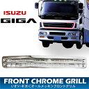 【即納】ギガ フロントグリル/メッキグリル オールメッキタイプ いすゞ トラック用品 トラックパーツ