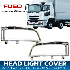 トラック用品 NEWスーパーグレート メッキ ヘッドライトカバー/メッキリム 三菱ふそう トラックパーツ