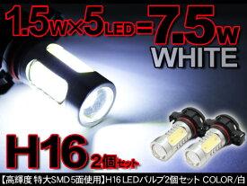 トヨタ 86 LEDフォグランプ/純正交換用 LEDフォグバルブ 2個セット H16/7.5W プロジェクターレンズ アルミヒートシンク