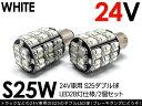 24V/トラックパーツ S25/LED バルブ 28連/ダブル球 白 2個セット
