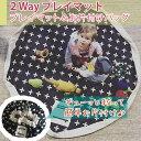 2Way プレイマット おもちゃ 片付け 収納袋 子供 直径140【送料無料】