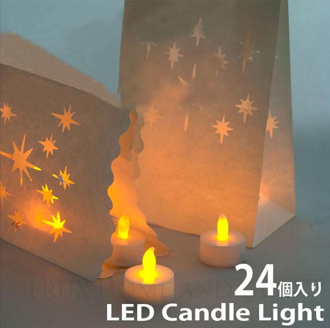 LED キャンドル【クリスマス】火を使わない 電池式LEDキャンドルライト☆セット ランプ ライト 間接照明 キャンドルランプ キャンドルライト 24個 セット テーブルランプ 卓上ランプ ろうそく ゆらぎ LED キャンドル ロウソク 照明 非常 停電