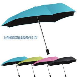 変形折りたたみ傘 折り畳み傘 雨傘 濡れない アシンメトリー 遮光 日傘 UV 晴雨兼用 男女兼用 紫外線対策 折りたたみ傘【送料無料】