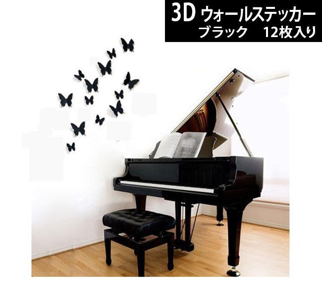 【 人気商品再入荷しました 】 3D ウォールステッカー ☆ 壁ステッカー 蝶 バタフライ | 模様替え | 壁 | シール