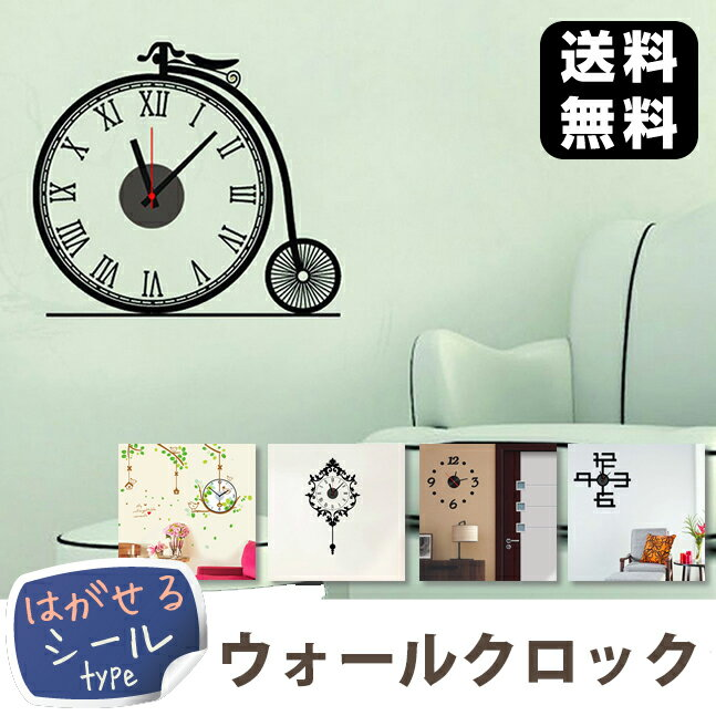 ウォールクロック/壁掛け時計/オシャレ/モノトーン/ウォールステッカー/壁時計【送料無料】