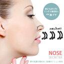 【ポイント2倍】【月曜から夜ふかしで紹介されました】【鼻プチ】【痛くないシリコン韓国製】3サイズset 鼻 高く!鼻…