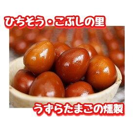 1000円ぽっきり送料無料『うずらたまごの燻製』12個入×2袋うずらの卵 うずら卵 燻製 高級おつまみ