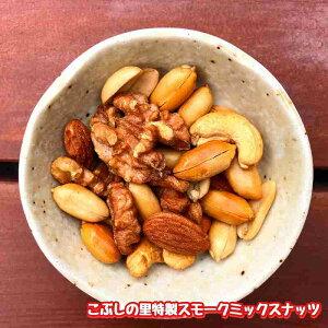 至福のスモークミックスナッツ 50g×30袋 おつまみ おやつ 燻製 くんせい スモーク 送料無料 ミックスナッツ1kg ナッツ1KG 個包装