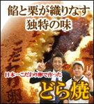 日本一こだわり卵のどら焼