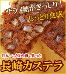 日本一こだわり卵の長崎カステラ3本入り