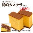ダウンタウンのガキの使いやあらへんで!!で紹介された 日本一こだわり卵の長崎カステラ1本入■常温発送でお送りします■